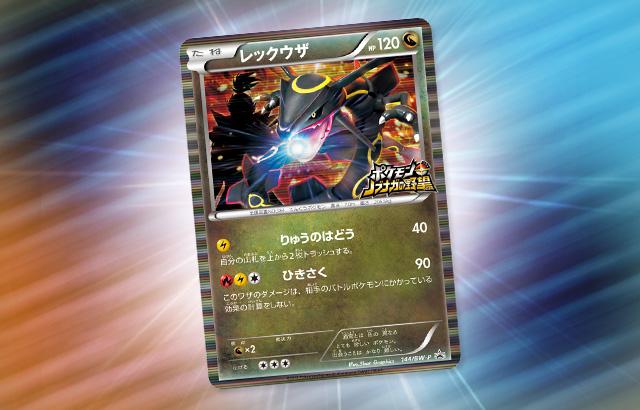Nueva información sobre Pokémon+Nobunaga´s ambition 3695185649